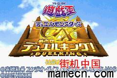 【GBA】游戏王GX中文版带模拟器