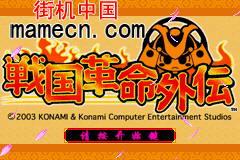 【GBA】战国革命外传中文版带模拟器