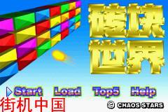 【GBA】砖块世界中文版带模拟器