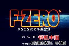 【GBA】F-Zero中文版带模拟器