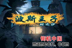 【GBA】波斯王子中文版带模拟器