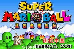 【GBA】超级马里奥弹珠台中文版带模拟器