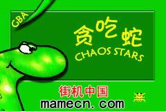 【GBA】贪吃蛇中文版带模拟器