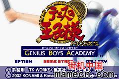 【GBA】网球王子-天才少年学院中文版带模拟器