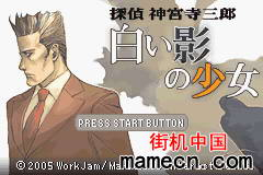【GBA】侦探神宫寺三郎中文版+模拟器