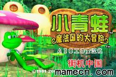 【GBA】小青蛙-魔法国的大冒险中文版+模拟器
