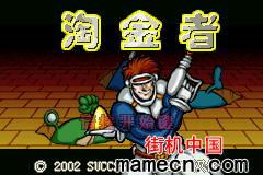 【GBA】淘金者中文版带模拟器