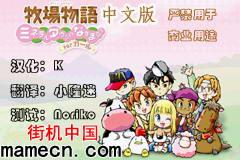【GBA】牧场物语矿石镇的伙伴们女孩篇中文版带模拟器