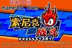 【GBA】索尼克战斗中文版带模拟器