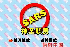 【GBA】SARS神圣职责中文版