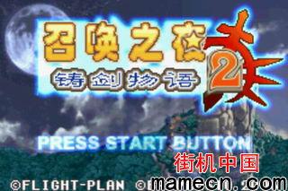 【GBA】召喚之夜-鑄劍物語2中文版帶模擬器