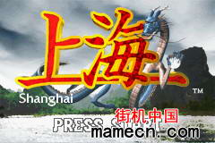 【GBA】上海中文版