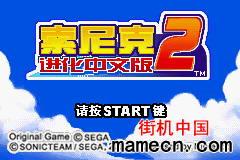 【GBA】索尼克2中文版