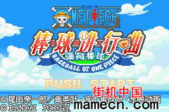 【GBA】海贼王棒球进行曲中文版