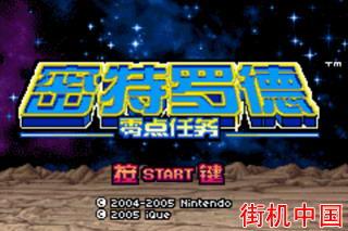 【GBA】银河战士零点任务中文版带模拟器