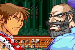 【GBA】《快打旋风ONE》中文版+模拟器+隐藏人物存档