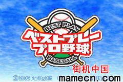 【GBA】最佳职业棒球