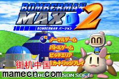 【GBA】炸弹人马克思2