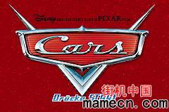 【GBA】汽车总动员