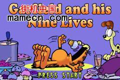 【GBA】加菲猫和它的九条命