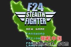 【GBA】隐形魔鬼战斗机F24