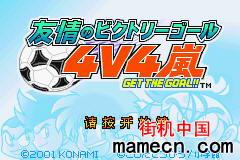 【GBA】4V4足球