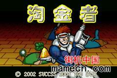 【GBA】淘金者