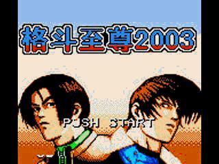 【GBA】格斗至尊2003+模拟器