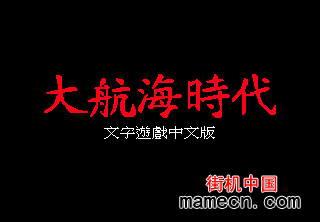 【MD】大航海时代中文版