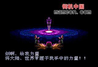 【MD】梦幻模拟战2中文版