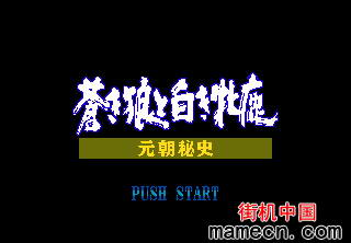 【MD】成吉思汗2中文版
