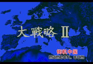 【MD】大战略2中文版