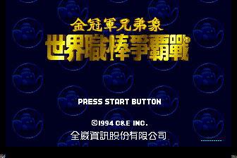 世界职棒争霸赛中文版
