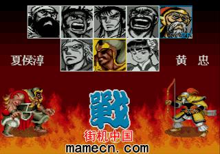 【MD雷人游戏】三国外传带模拟器