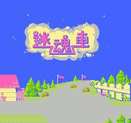 【FC】迷魂车中文版