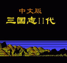 【NES】三国志2-霸王的大陆中文版