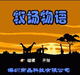 【FC】牧场物语中文版