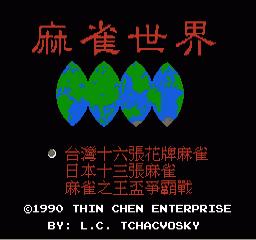 【FC】麻雀世界中文版