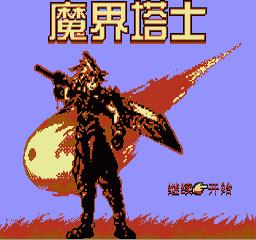 【FC】魔界塔士中文版