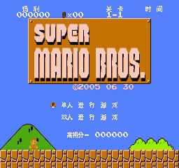 【FC】超级玛莉中文版