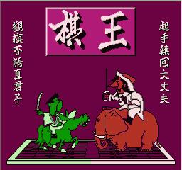 【FC】棋王中文版