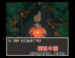 【SFC】勇者斗恶龙6中文版
