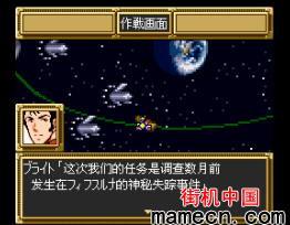 【SFC】第三次超级机器人大战中文版