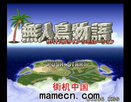 【SFC】无人岛物语中文版