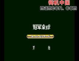 【SFC】冠军撞球中文版