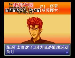 【SFC】灌篮高手2中文版