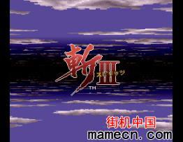 【SFC】斩3中文版