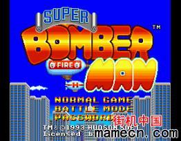 【SFC】轰炸超人