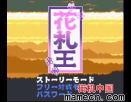 【SFC】花礼王