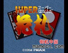 【SFC】欢乐扑克自带模拟器